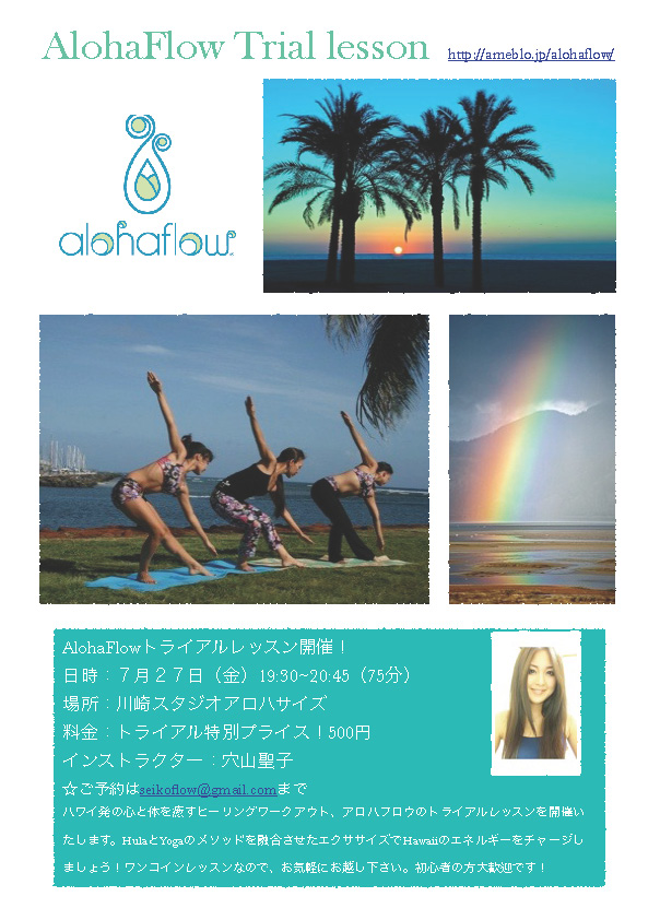AF_trialkokuchi